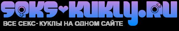 Интернет-магазин реалистичных секс-кукол seks-kukly.ru